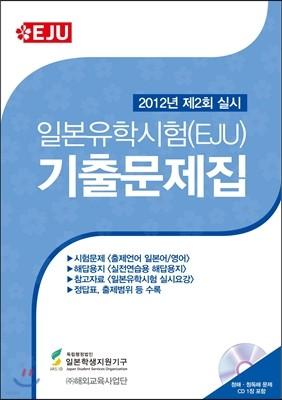 일본유학시험(EJU) 기출문제집 2012년 제2회 실시