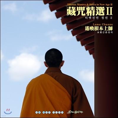 Khenpo Pema Chopel Rinpoche (켄포 페마 초펠 린포체) - 티벳진언 정선 II: 요환근본상사 (遙喚根本上師)