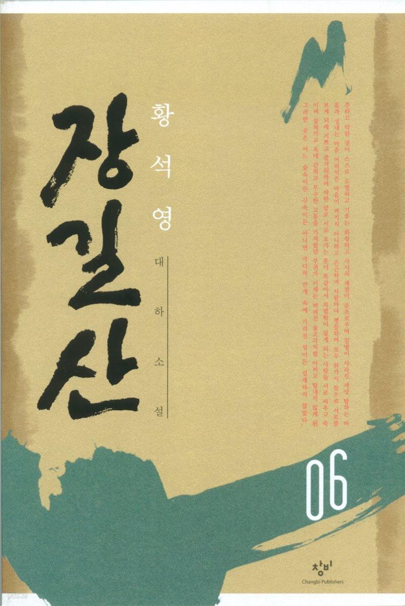 장길산 6권