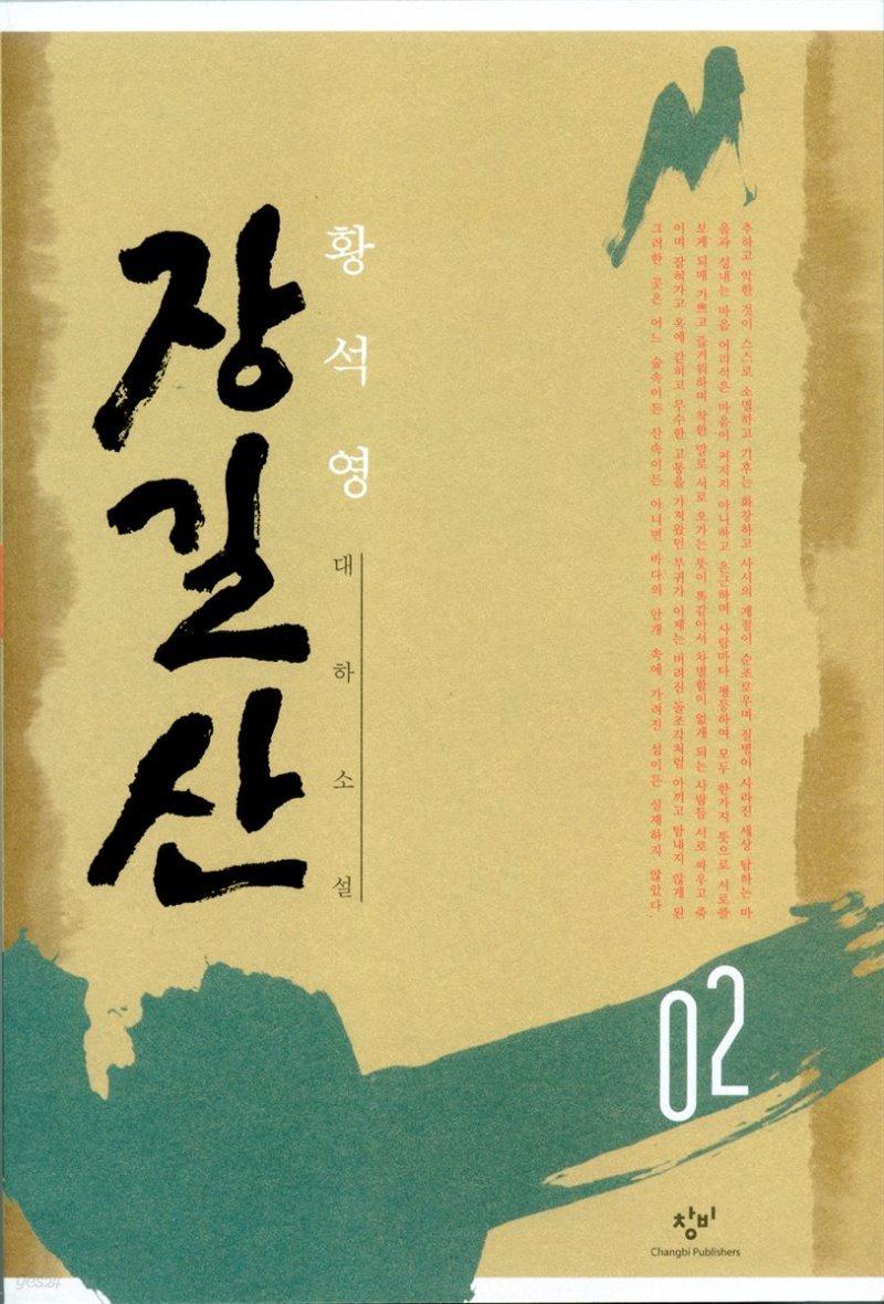 장길산 2권
