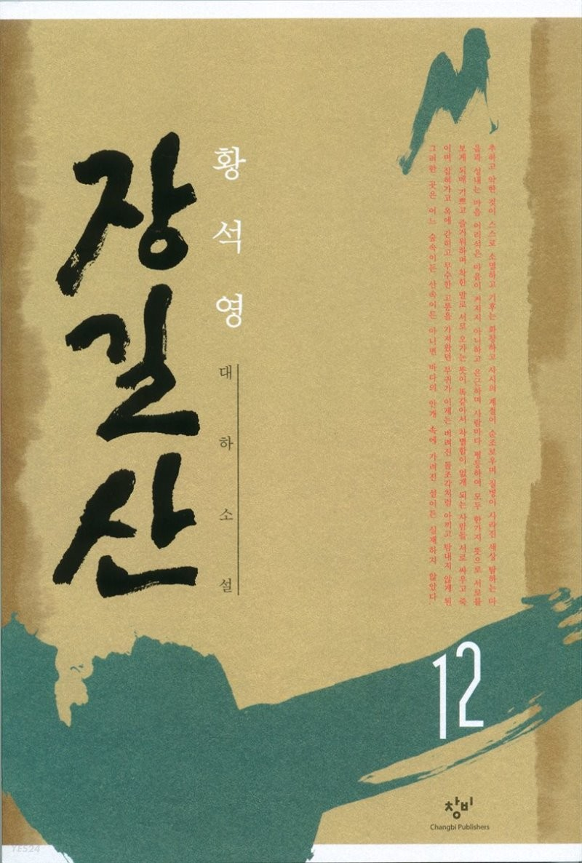 장길산 12권