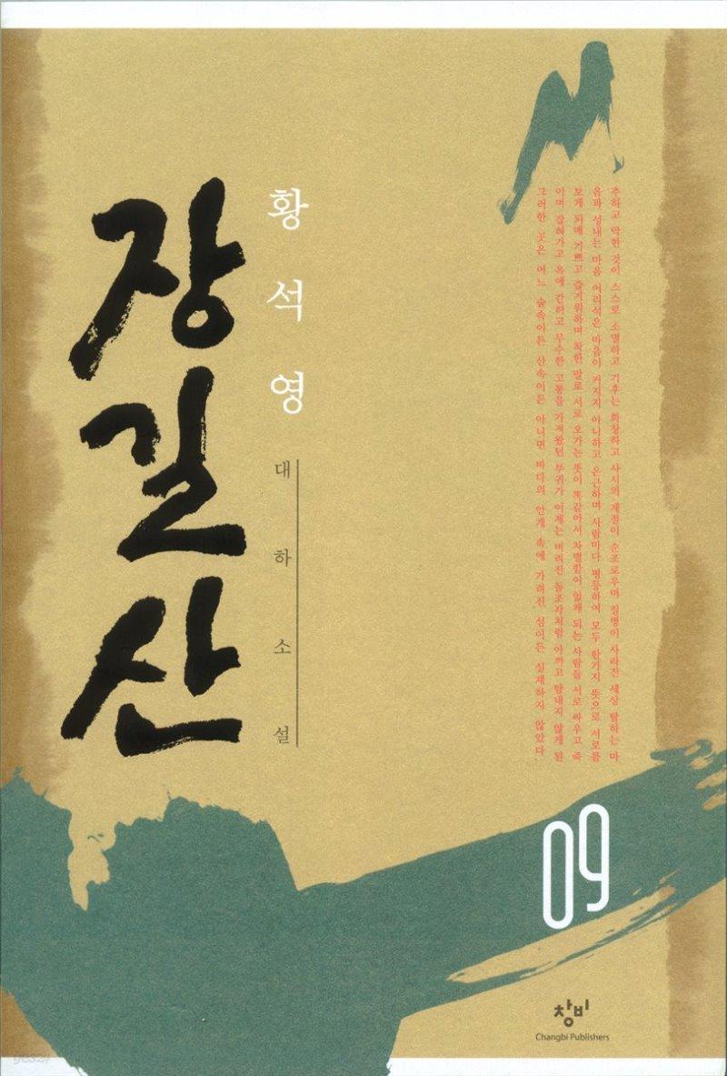장길산 9권