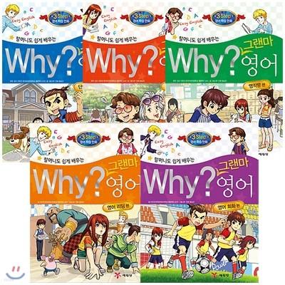 Why? 와이 그랜마 영어시리즈 5권 세트 - 학습만화 1권증정