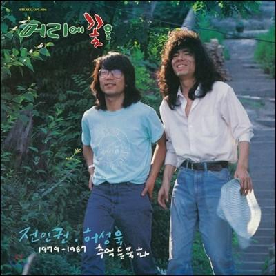 전인권 & 허성욱 - 1979~1987 추억 들국화 [LP]