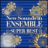 �� ���� ��� �ӻ�� ���� ����Ʈ (New Sounds In Ensemble Super Best) (�Ϻ���) - Tokyo Kosei Wind Orchestra