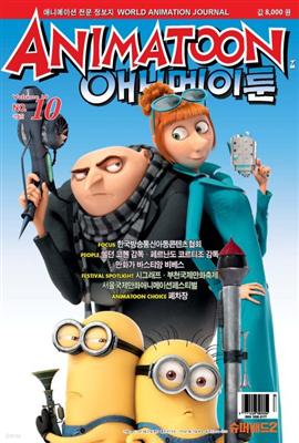 Animatoon 2013년 07-08월호 104호
