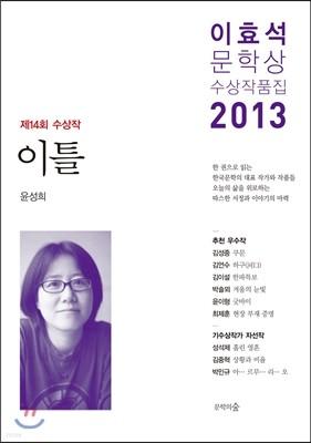 이효석문학상 수상작품집 2013