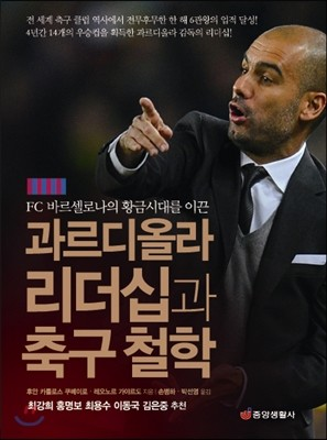 과르디올라 리더십과 축구 철학