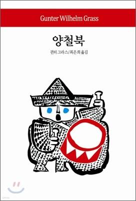 양철북 - 월드북 113