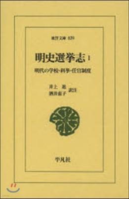 明史選擧志   1-明代の學校.科擧.任官制度
