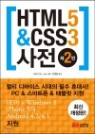 HTML5&CSS3 사전