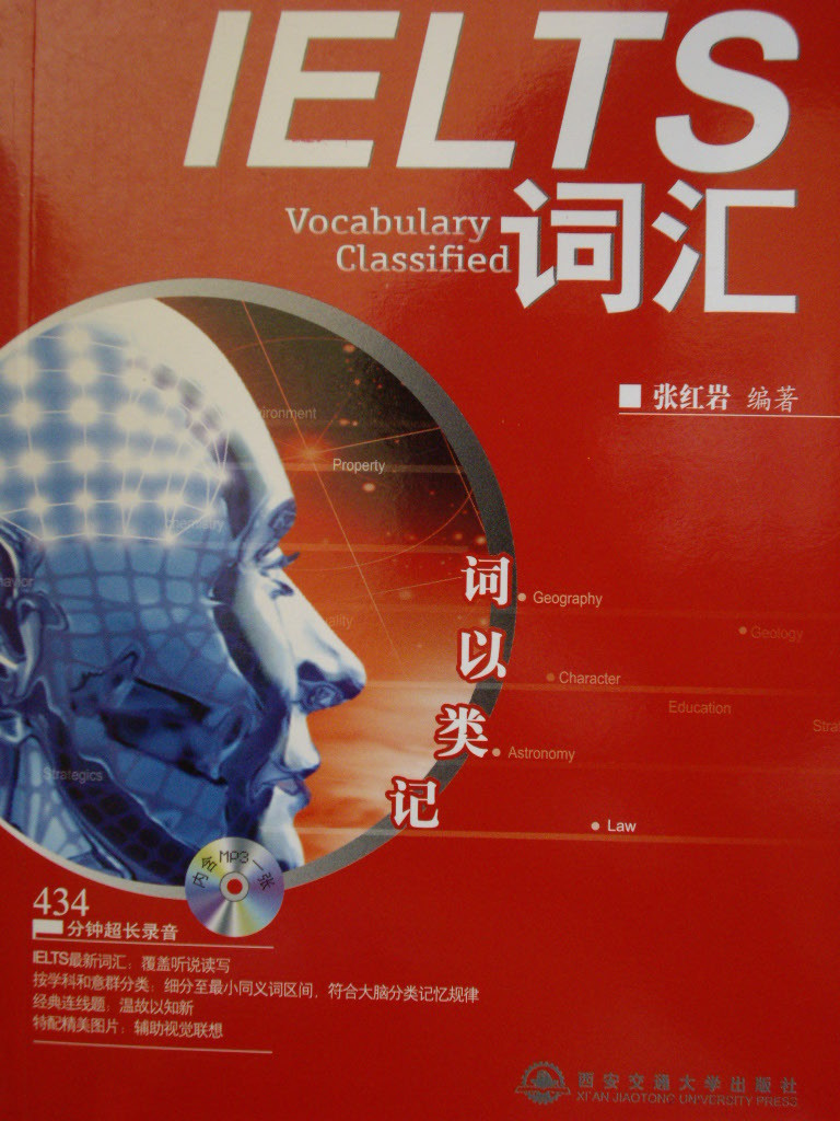 IELTS Vocabulary Memory by Category (Chinese Edition)