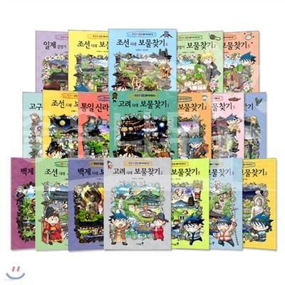 한국사 보물찾기 시리즈 (전19권) - 한국사탐험 만화역사상식