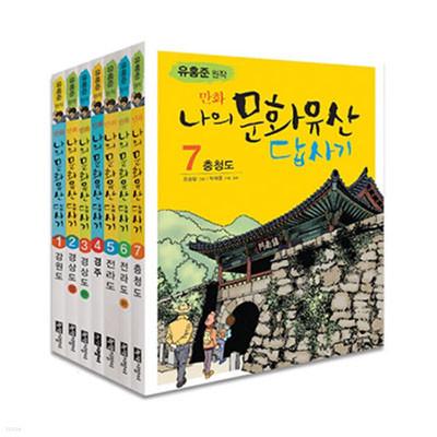 유홍준 교수의 만화 나의 문화유산 답사기 (전7권)