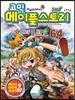 코믹 메이플스토리 오프라인 RPG 64