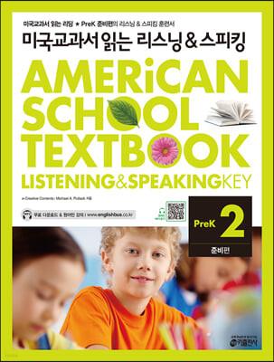 미국교과서 읽는 리스닝 & 스피킹 Listening & Speaking Key Prek 준비편 2