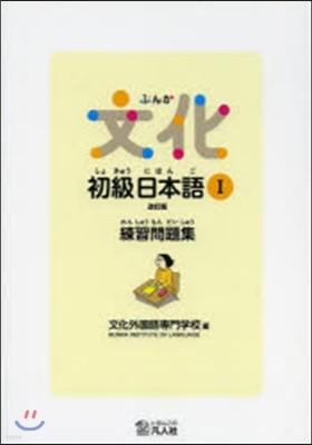 文化初級日本語   1 練習問題集 改訂