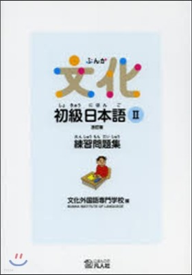 文化初級日本語   2 練習問題集 改訂