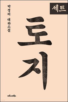 [세트] 박경리 토지 (전20권)