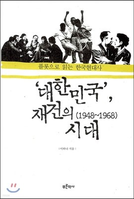 대한민국, 재건의 시대 (1948~1968)