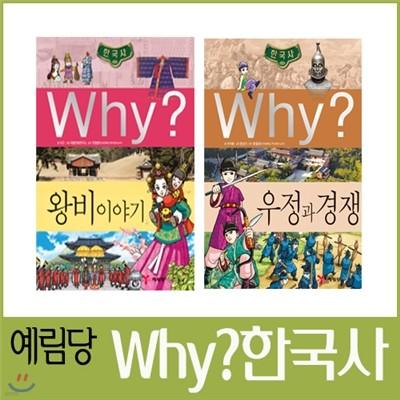[예림당] Why? 한국사 : 왕비이야기, 우정과 경쟁 (전2권)
