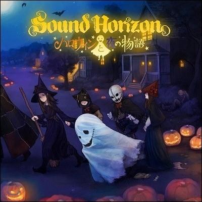 Sound Horizon - ハロウィンと夜の物語 (헬로윈과 밤의 이야기)