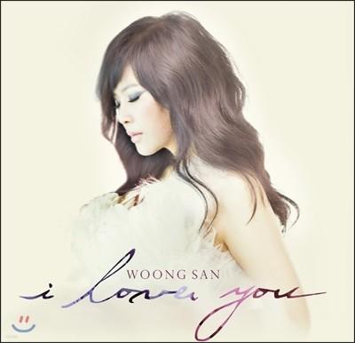 웅산 (WoongSan) - I Love You [재발매]