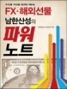 FX 해외선물 남한산성의 파워노트