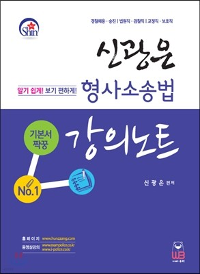 신광은 형사소송법 강의노트
