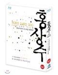 홍상수 감독 13,14번째 장편영화 (한정판)(1Disc) : 블루레이