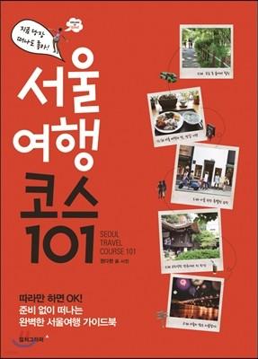 서울 여행 코스 101
