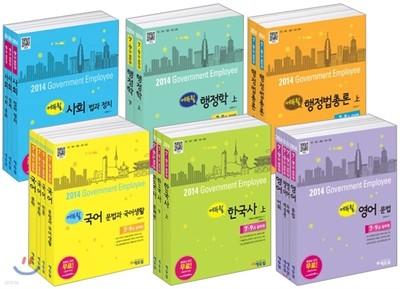 2014 에듀윌 공무원 기본서 7·9급 세트