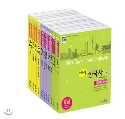 2014 에듀윌 공무원 국어,사회,한국사 7 · 9급 세트