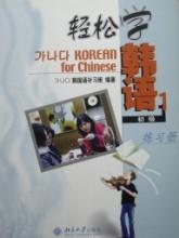 輕松學韓語 初級 1 練習冊 Korean for Chinese 1 (Primary 1 workbook)