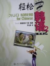 輕松學韓語 初級 2 Korean for Chinese 2