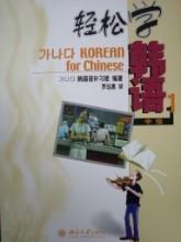 輕松學韓語 中級 1 Korean for Chinese 1