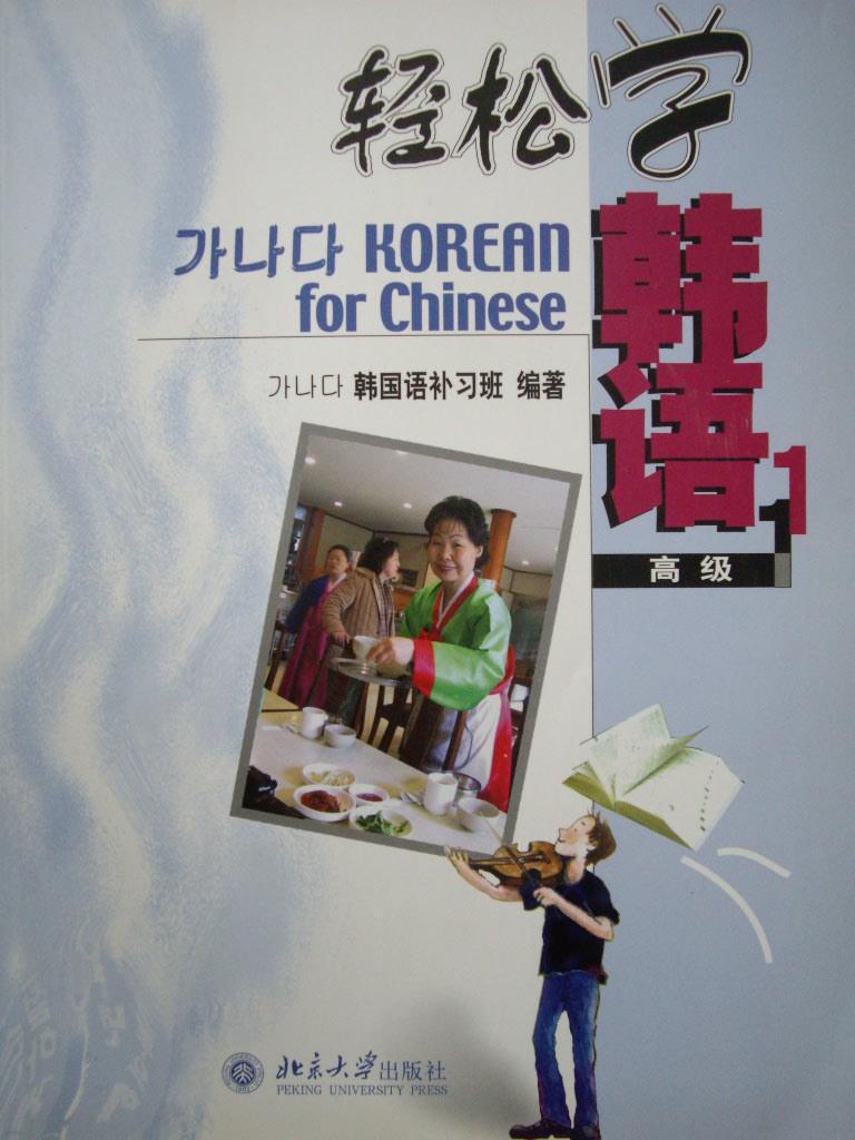 輕松學韓語 高級 1 Korean for Chinese 1