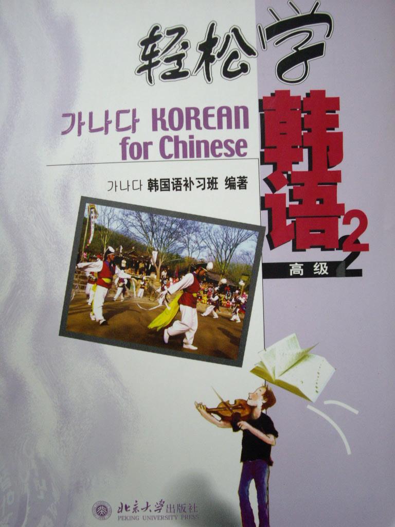 輕松學韓語 高級 2 Korean for Chinese 2