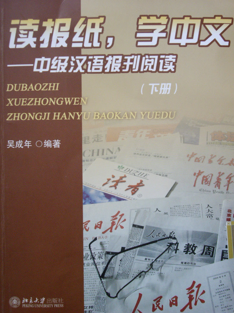 讀新聞, 學中文(下冊) Reading Newspaper, Learning Chinese Intermediate vol.2