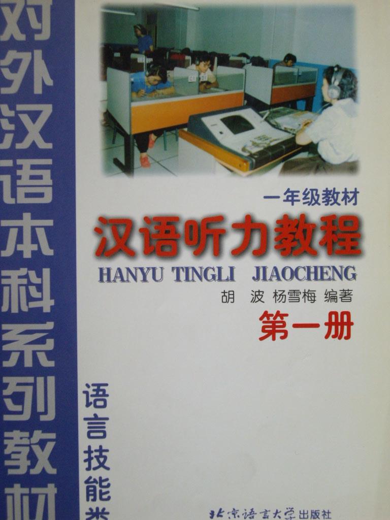 漢語聽力敎程 第一冊