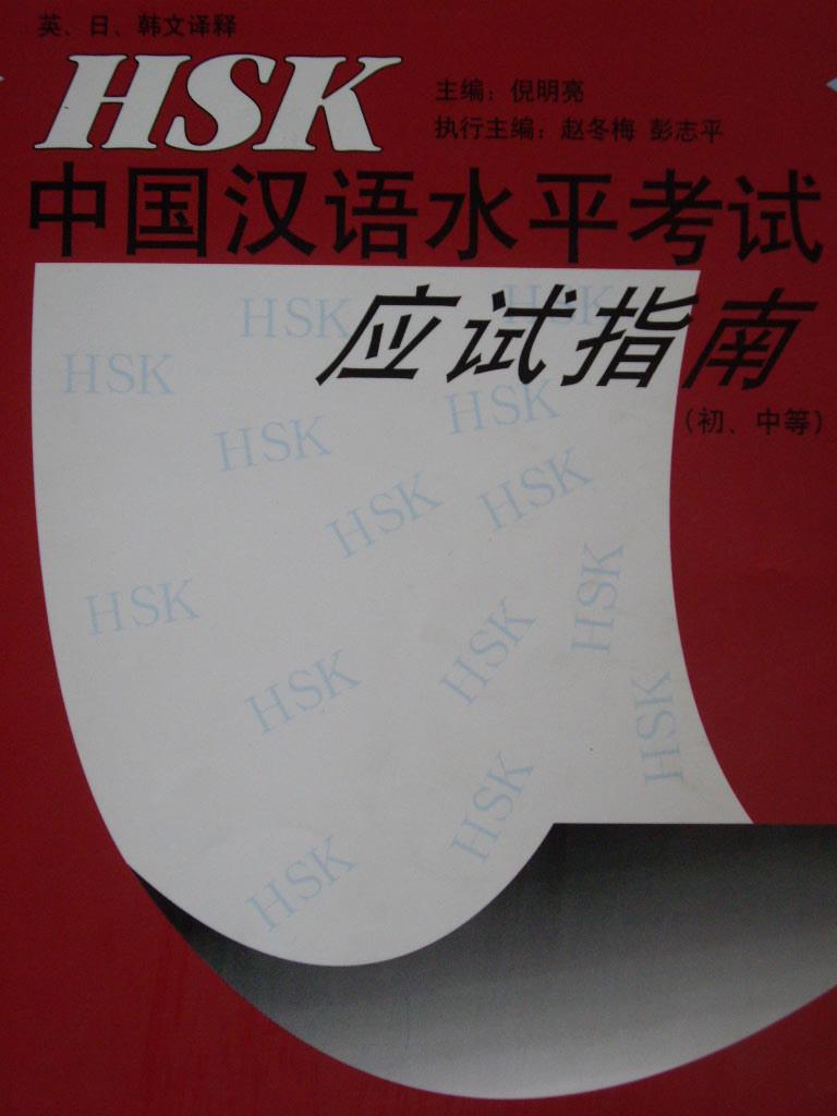 HSK 中國漢語水平考試 (初ㆍ中等)