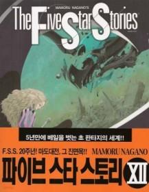 파이브 스타 스토리 [The Five Stat Stories] 1-12 전12권