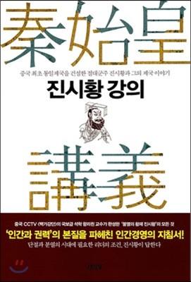 진시황 강의