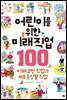 어린이를 위한 미래직업 100