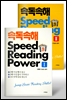 [��Ʈ] �ӵ�����(Speed Reading Power)(��2��)