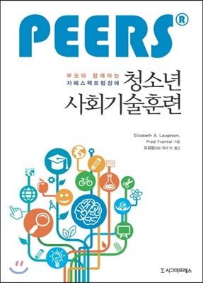 부모와 함께하는 자폐스펙트럼장애 청소년 사회기술훈련 (PEERS®)