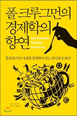 폴 크루그먼의 경제학의 향연