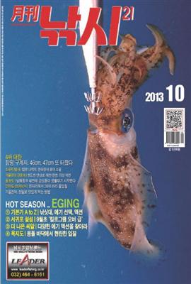 월간 낚시21 2013년 10월호