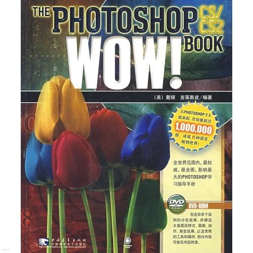 Photoshop CS/CS2 WOW! BOOK