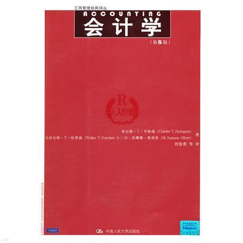 會計學 (第8版)